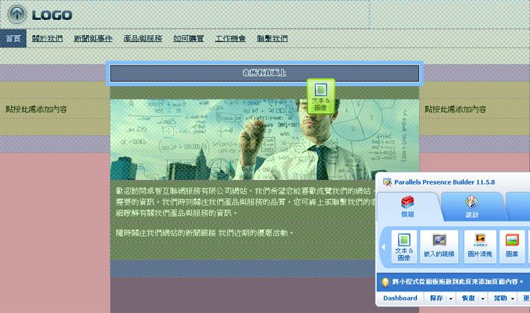 在頁面中編輯時,您可以加入常見網頁資訊至頁首/頁尾 (header/footer) 裡 好讓每版網頁都會出現。 例如,在控制面板的模組裡,選擇 <文本及圖像>  拖放至 <在所有頁面上> 的藍色位置 注意 藍色框架 為出現 在所有頁面上 綠色框架 為出現 僅在該有頁面上  在藍色框架內,加入您的文字  那樣,您的頁首 (header) 會出現在每一網頁裡。